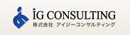 株式会社 アイジーコンサルティング