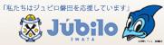 ジュビロ磐田オフィシャルサイト