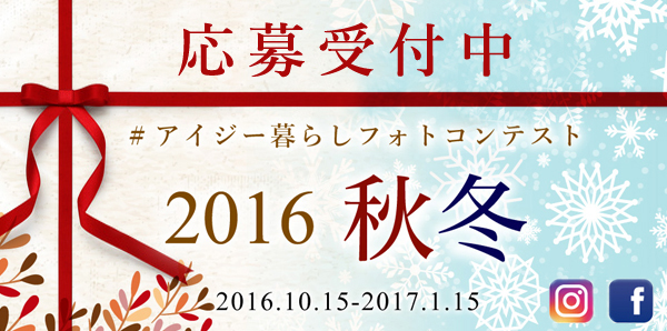 contest_2016aw