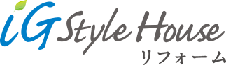 IG Style House リフォーム