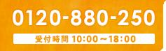 0120-880-250