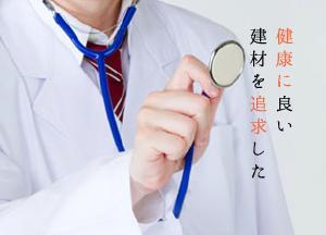 医師が認める家づくり