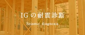 IGの耐震診断