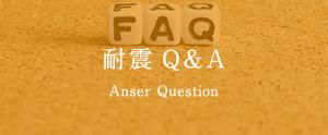 耐震Q&A
