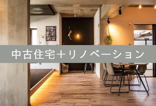 【土日開催】中古住宅+リノベ個別相談会