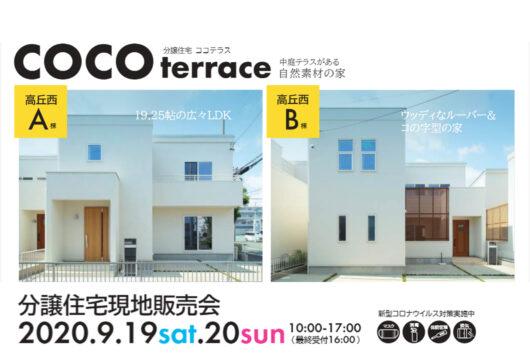 【中区 高丘西】 分譲住宅「COCOterrace」現地販売会