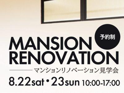 マンションリノベーション見学会@浜松市東区_2020.8.22-23