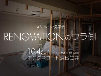 スケルトン見学会 ~リノベーションのウラ側~ 【キングスコート浜松笠井】
