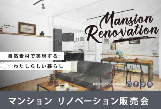 マンション リノベーション販売会【ナイスアーバン天王町】