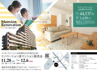 リノベーション済 マンション販売会【ライオンズマンション浜松葵町】