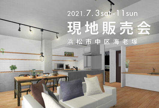 【ご予約制】リノベーション済みマンション 現地販売会|中区海老塚